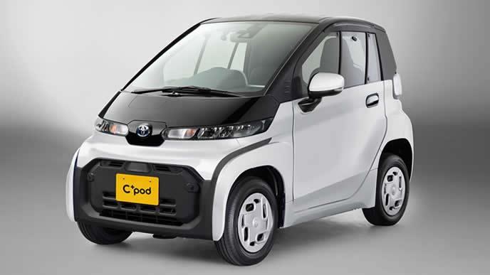 トヨタ・超小型EVのC+pod(シーポッド)
