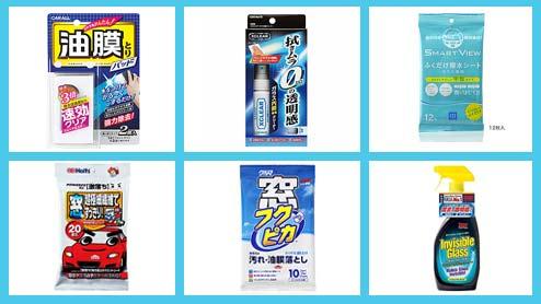 車用ガラスクリーナーのおすすめ商品15選~油膜・水垢に対する洗浄力などを比較