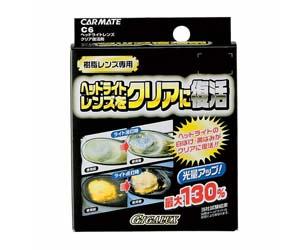 Carmate ヘッドライトレンズ クリア復活剤 C6