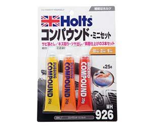 おすすめのコンパウンドHolts コンパウンド ミニセット MH926